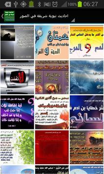 صور احاديث نبوية شريفة apk screenshot