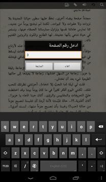 احببتك اكثر مما ينبغي apk screenshot