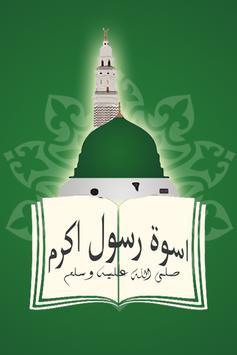 Uswa e Rasool e Akram poster