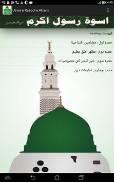 Uswa e Rasool e Akram apk screenshot
