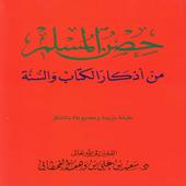 حصن المسلم icon
