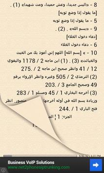 حصن المسلم poster