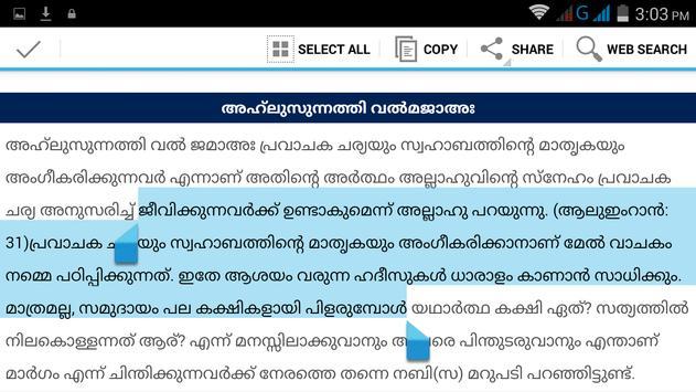 Ahlussunnah Malayalam apk screenshot