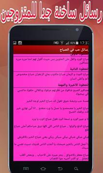 رسائل حب ساخنة في صباح apk screenshot