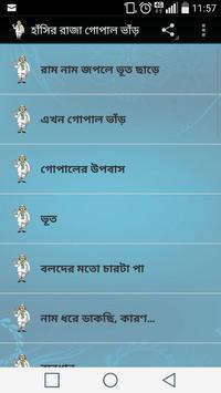 হাঁসির রাজা গোপাল ভাঁড় poster