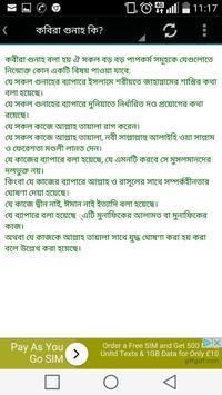১০০ টি কবিরা গুনাহ apk screenshot