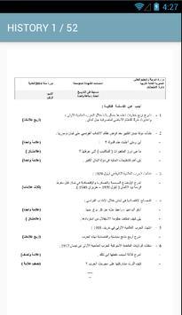 Lebanese Official Exams apk screenshot