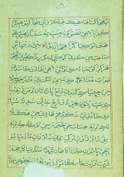 Tohfat-UL-Ta'eibeen Sindhi apk screenshot