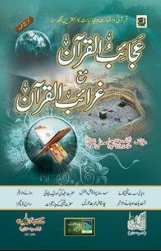 AjaibulQuran Ma GaraibulQuran poster