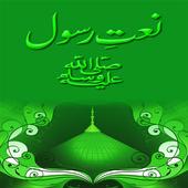 Naat-E-Rasool Urdu Lyrics P-1 icon