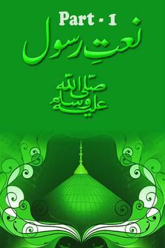 Naat-E-Rasool Urdu Lyrics P-1 poster