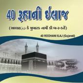 40 Ruhani ilaj Gujarati icon