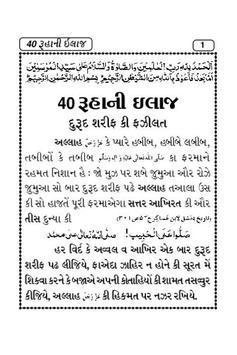 40 Ruhani ilaj Gujarati apk screenshot