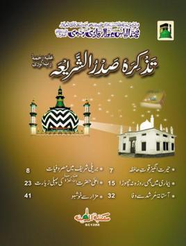 Tazkira-E-Sadar-UL-Shari'ah UR poster