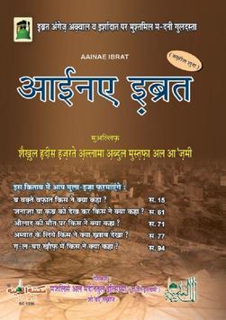Aaina-E-Ibrat Hindi poster