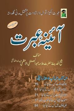Aaina-E-Ibrat Urdu poster