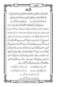Aaina-E-Ibrat Urdu apk screenshot