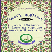 Bahar-E-Shari'at Guj Part-1 icon