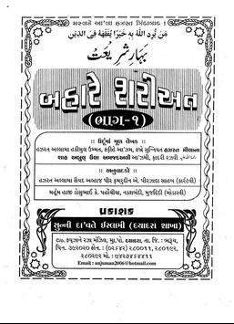 Bahar-E-Shari'at Guj Part-1 poster
