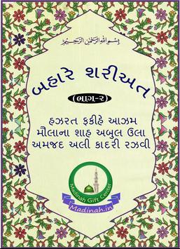 Bahar-E-Shari'at Guj Part-2 poster