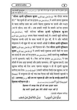 Bareli Se Madinah Hindi apk screenshot
