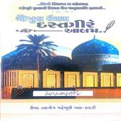 Dastgeer-E-Aalam Gujrati icon
