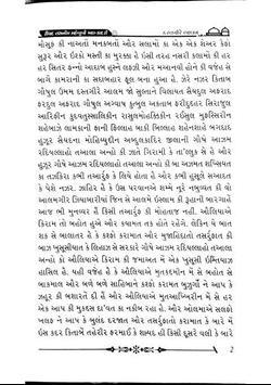 Dastgeer-E-Aalam Gujrati poster