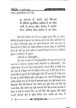 Dastgeer-E-Aalam Gujrati apk screenshot