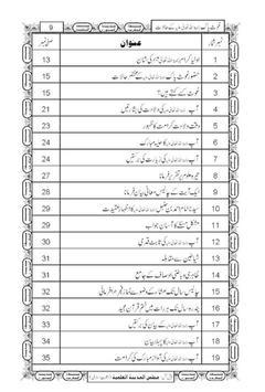 Ghause Paak Ke Halaat Urdu poster