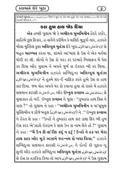 Karamate Shere Khuda Gujrati poster