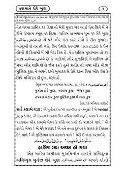 Karamate Shere Khuda Gujrati apk screenshot