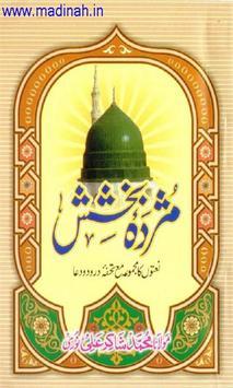 Muzdah-E-Bakhshish Urdu poster
