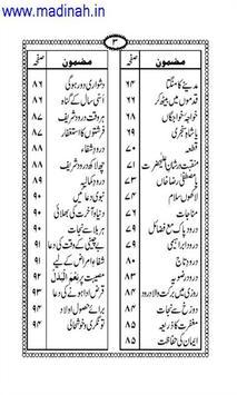 Muzdah-E-Bakhshish Urdu apk screenshot