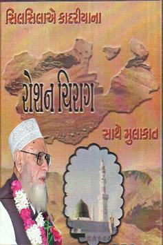Roshan Chirag Gujarati poster