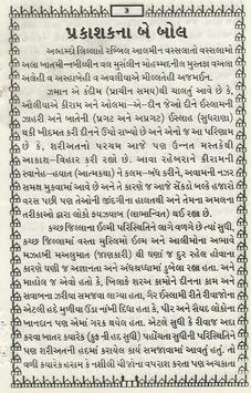 Roshan Chirag Gujarati apk screenshot