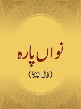 Sirat-UL-Jinaan Jild-3 Urdu apk screenshot