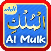 Surah Al Mulk icon