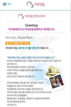 닥터맘 성남지사 apk screenshot