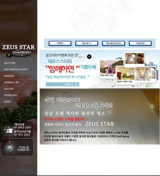 제우스스타-강남돌잔치 apk screenshot