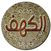 Surah Al-kahf (English+ Urdu) icon