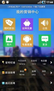 爱帮全网通 apk screenshot