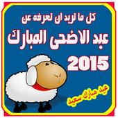عيد الاضحى 2016 icon