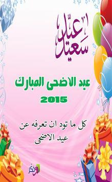 عيد الاضحى 2016 poster