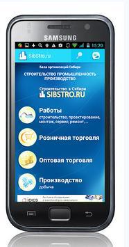 Строительство в Сибири SIBSTRO poster
