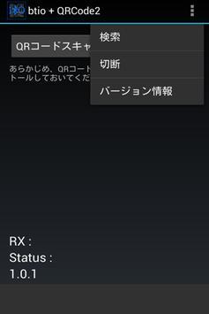 スマホI/O BTIO + QRcode2 apk screenshot