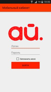 АЙ.ОНЛАЙН Mobile poster