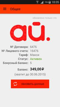 АЙ.ОНЛАЙН Mobile apk screenshot