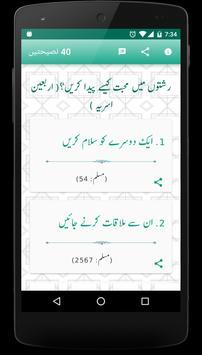 40 نصیحتیں apk screenshot