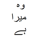 woh mera hai urdu novel nimra icon