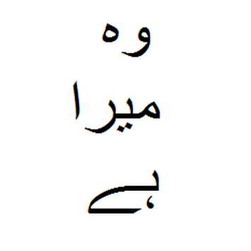woh mera hai urdu novel nimra poster